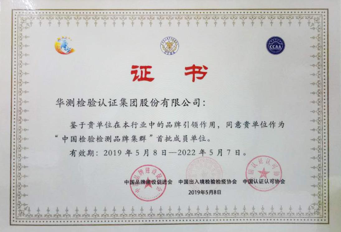 华测检测入选首批中国检验检测品牌集群单位