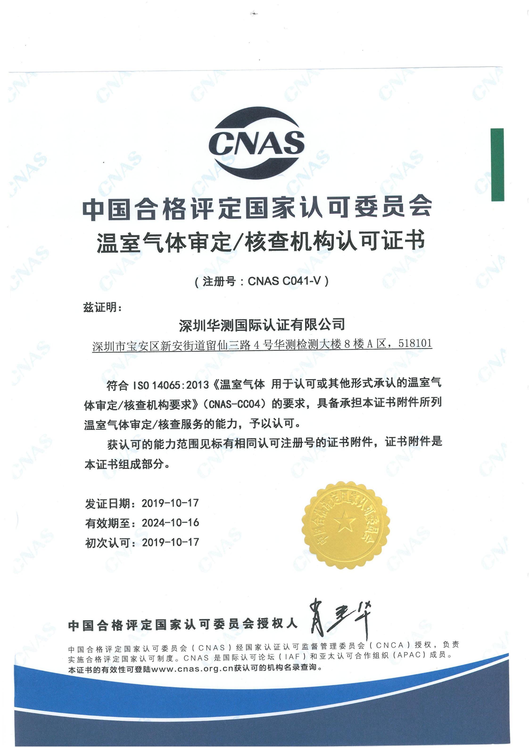 温室气体审定核查机构认可证书