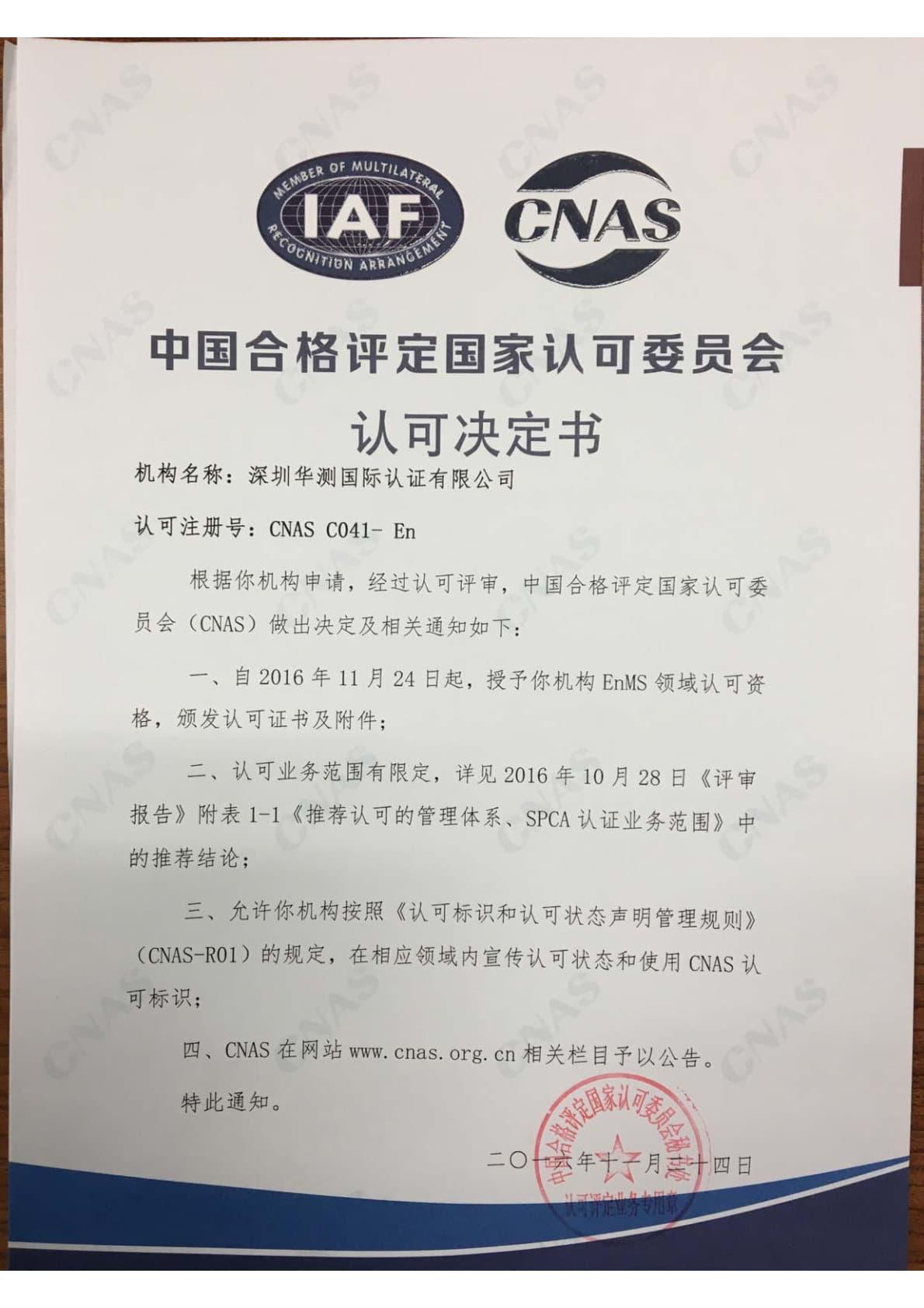 EnMS能源管理体系认证机构认可证书(CNAS)