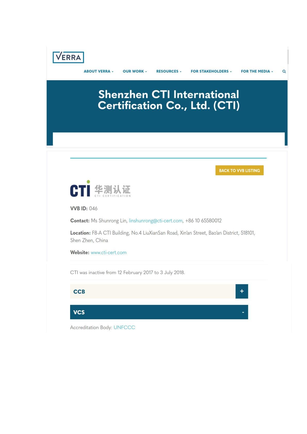 国际自愿减排机制项目第三方审核机构(VCS)