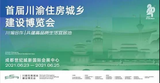 首届川渝住博会   6月23日成都开幕,CTIbeat365邀您共同参与