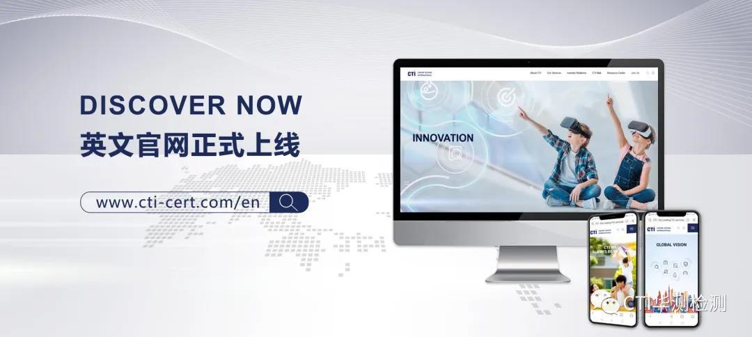 向全球Say HI, CTIbeat365英文官网正式上线